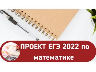 Экзамен по математике возвращается в 2022 году